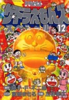 ザ・ドラえもんズスペシャル (1-12巻 全巻) 漫画