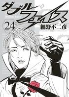 ダブル・フェイス (1-24巻 全巻) 漫画