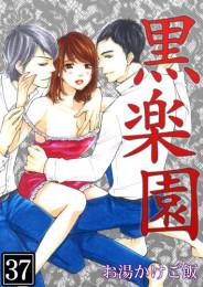 黒楽園 11 冊セット最新刊まで 漫画