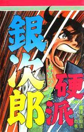 硬派銀次郎 第6巻 漫画