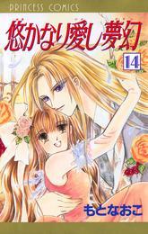 悠かなり愛し夢幻 14 漫画