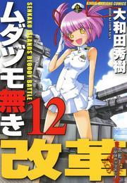 ムダヅモ無き改革 12巻 漫画