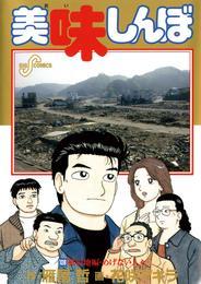 美味しんぼ(108) 漫画