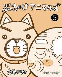 ぶっちゃけアニマルズ5 漫画