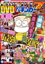 漫画パチンカー 2015年 05月号増刊「DVD漫画パチンカーZ Vol.3」 漫画