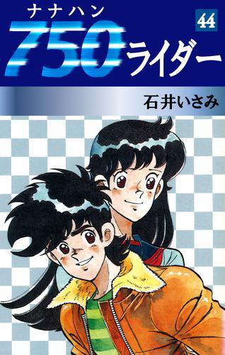 750ライダー(44) 漫画