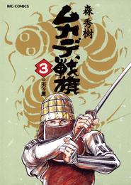 ムカデ戦旗(3) 漫画
