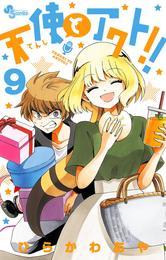 天使とアクト!!(9) 漫画