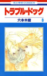 トラブル・ドッグ 8巻 漫画