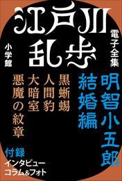 江戸川乱歩 電子全集3 明智小五郎 結婚編 漫画