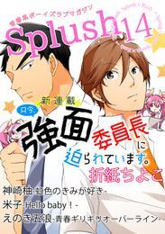 Splush vol.14 青春系ボーイズラブマガジン 漫画
