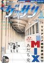 ゲッサン 2019年9月号(2019年8月10日発売) 漫画