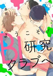 ようこそ!BL研究クラブへ【単話売】 karte.03 漫画