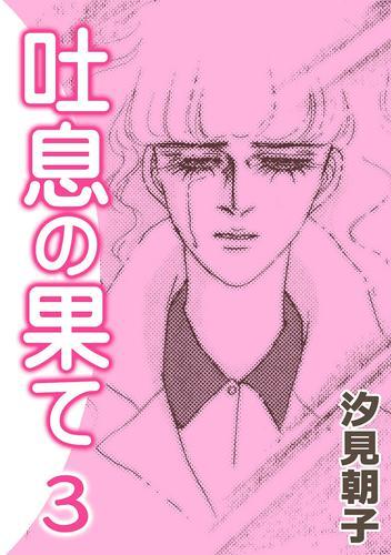 吐息の果て (3) 漫画