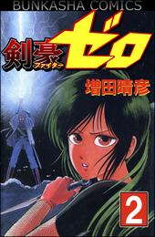 剣豪(ファイター)ゼロ 2 漫画