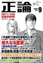 月刊正論2016年9月号 漫画