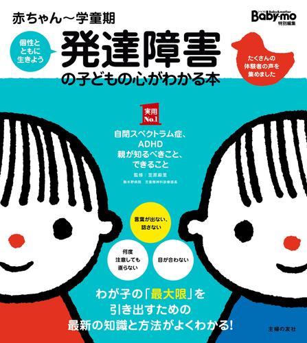 赤ちゃん~学童期 発達障害の子どもの心がわかる本 漫画