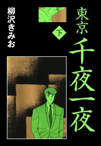 東京千夜一夜 下 漫画