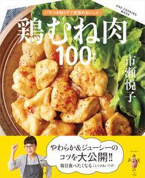 鶏むね肉100レシピ