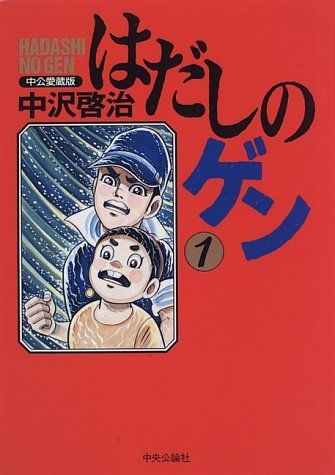 はだしのゲン [愛蔵版] (1-3巻 全巻) 漫画