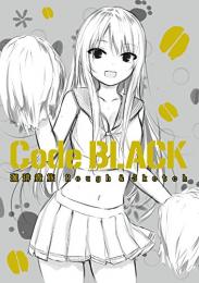 【画集】珈琲貴族 Rough&Sketch 「Code BLACK」