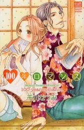 100年ロマンス (1巻 全巻)