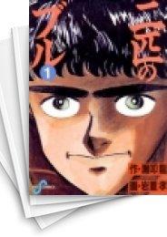 【中古】二匹のブル (1-10巻) 漫画