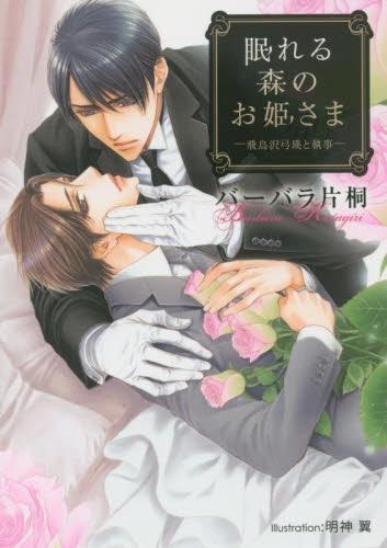 【ライトノベル】眠れる森のお姫さま -飛鳥沢弓瑛と執事 漫画
