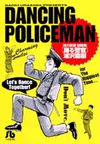踊る警官 [文庫版] (1巻 全巻)