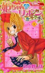 姫ちゃんのリボン カラフル  漫画