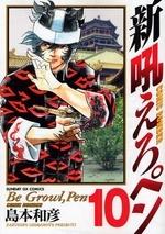 新吼えろペン (1-11巻 全巻) 漫画