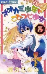 オオカミ少年 こひつじ少女 5 冊セット全巻 漫画
