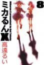 ミカるんX 8 冊セット全巻 漫画