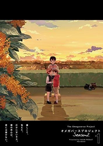 オメガバースプロジェクト-Season 2- (1-6巻 全巻) 漫画