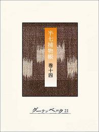半七捕物帳 【分冊版】巻十四 漫画