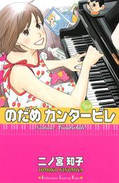 のだめカンタービレ(23) 漫画