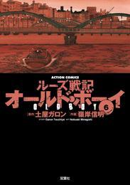 オールド・ボーイ 6巻 漫画