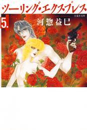 ツーリング・エクスプレス 5巻 漫画