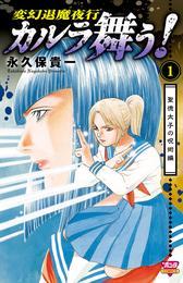 カルラ舞う! 聖徳太子の呪術編 1 漫画