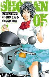 SHONANセブン 5 漫画