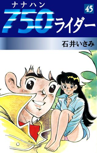 750ライダー(45) 漫画