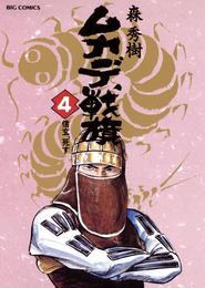 ムカデ戦旗(4) 漫画