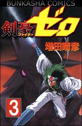 剣豪(ファイター)ゼロ 3 漫画