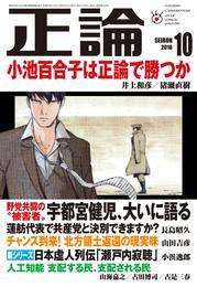 月刊正論2016年10月号 漫画