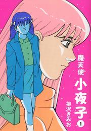 魔天使小夜子(1) 漫画