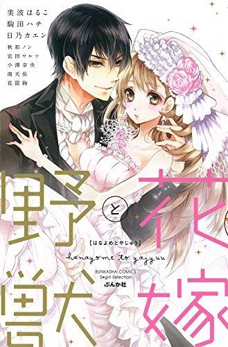 花嫁と野獣 漫画