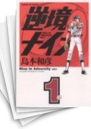 【中古】逆境ナイン (1-6巻) 漫画