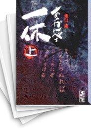【中古】あっかんベェ一休 [文庫版] (上下巻) 漫画