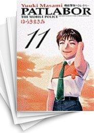 【中古】機動警察パトレイバー (1-11巻) 漫画