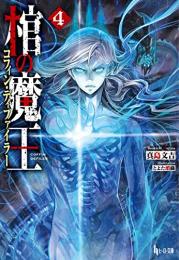 【ライトノベル】棺の魔王(全4冊)